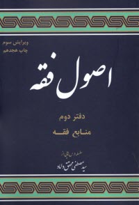 www.payane.ir - مباحثي از اصول فقه: منابع فقه: سلسله درسهايي از استاد سيد مصطفي محقق داماد