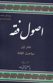 www.payane.ir - مباحثي از اصول فقه: مبحث الفاظ