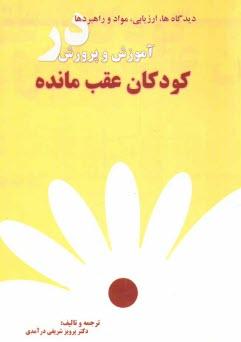 www.payane.ir - ديدگاهها، ارزيابي، مواد و راهبردها در آموزش و پرورش كودكان عقبمانده