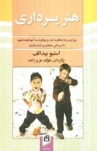 www.payane.ir - هنر پسرداري: چرا پسرها متفاوتاند، و چگونه به آنها كمك كنيم تا مرداني متعادل و شاد باشند