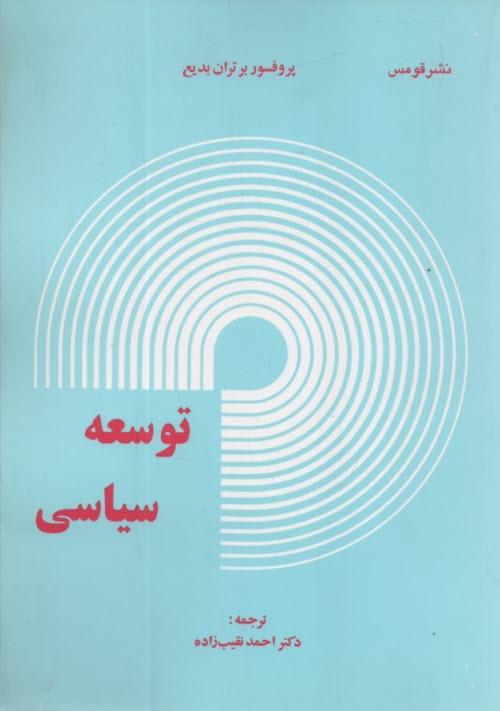 www.payane.ir - توسعه سياسي