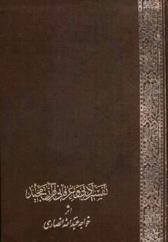 www.payane.ir - خلاصه تفسير ادبي و عرفاني قرآن مجيد بفارسي از كشفالاسرار دهجلدي