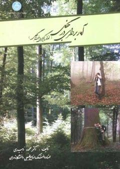www.payane.ir - آماربرداري در جنگل (اندازهگيري درخت و جنگل)