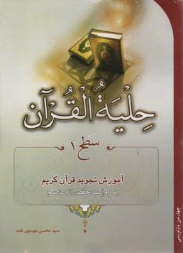www.payane.ir - حليه القرآن: آموزش تجويد قرآن به روايت حفص از عاصم (سطح 1)