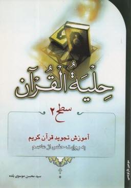 www.payane.ir - حليهالقرآن: آموزش تجويد قرآن به روايت حفص از عاصم (سطح 2)