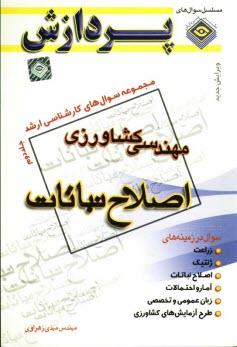 www.payane.ir - مجموعه سوالهاي كارشناسي ارشد مهندسي كشاورزي: اصلاح نباتات