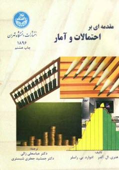 www.payane.ir - مقدمهاي بر احتمالات و آمار