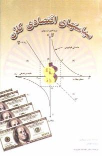 www.payane.ir - سياستهاي اقتصادي كلان