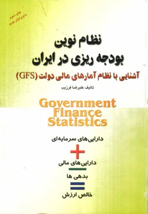 www.payane.ir - نظام نوين بودجهريزي در ايران: آشنايي با نظام آمارهاي مالي دولتي (GFS) = Government finance statistics