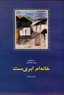 www.payane.ir - خانهام ابريست: منتخب اشعار