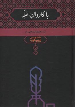 www.payane.ir - با كاروان حله: مجموعه نقد ادبي با تجديد نظر در چاپهاي سابق و افزودن ده گفتار تازه