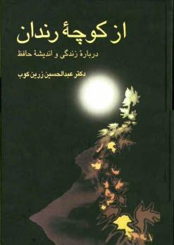 www.payane.ir - از كوچه رندان: درباره زندگي و انديشه حافظ
