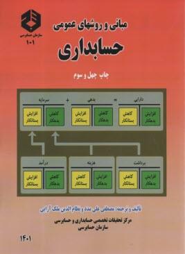 www.payane.ir - مباني و روشهاي عمومي حسابداري