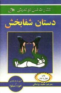 www.payane.ir - دستان شفابخش: آموزش شفابخشي خود و ديگران