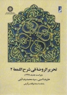 www.payane.ir - تحرير الروضه في شرح اللمعه
