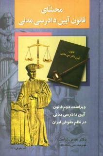 www.payane.ir - محشاي قانون آيين دادرسي مدني: ويراست دوم قانون آيين دادرسي مدني در نظم حقوقي ايران