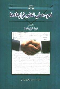 www.payane.ir - نحوه عملي تنظيم قراردادها