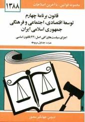 www.payane.ir - قانون برنامه چهارم توسعه اقتصادي، اجتماعي و فرهنگي جمهوري اسلامي ايران: مصوب ...
