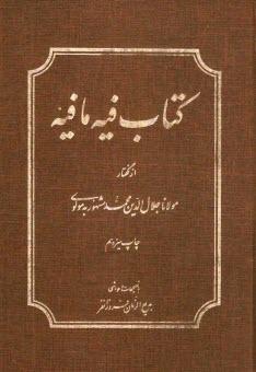 www.payane.ir - كتاب فيه ما فيه (از گفتار مولانا جلالالدين محمد مشهور به مولوي)