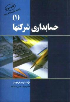 www.payane.ir - حسابداري شركتها (1)