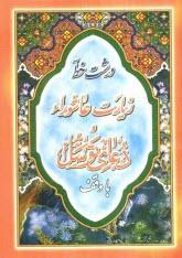 www.payane.ir - زيارت عاشوراء و دعاي توسل
