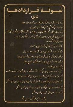 www.payane.ir - نمونه قراردادها شامل: قراردادها، اسناد، تعهدات و الزامات در قوانين مدون جمهوري اسلامي ايران
