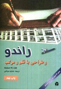 www.payane.ir - راندو و طراحي با قلم و مركب
