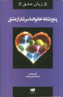 www.payane.ir - 5 زبان عشق: پنج نشانه از خانواده سرشار از عشق