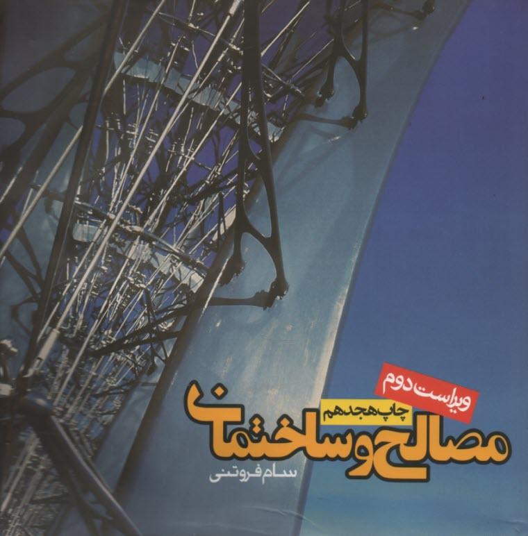 www.payane.ir - مصالح و ساختمان