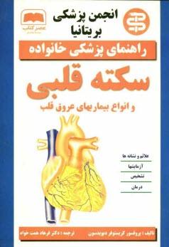 www.payane.ir - سكته قلبي و انواع بيماريهاي عروق قلب