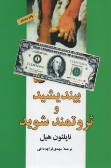 www.payane.ir - بينديشيد و ثروتمند شويد