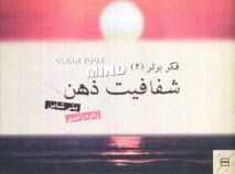 www.payane.ir - فكر برتر 2 (شفافيت ذهن)