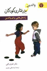 www.payane.ir - والدين و بدرفتاري فرزندان (راهحلها)
