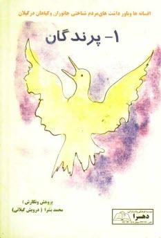 www.payane.ir - افسانهها و باورداشتهاي مردمشناختي جانوران و گياهان در گيلان: پرندگان