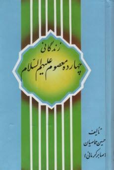 www.payane.ir - زندگاني چهارده معصوم (ع)