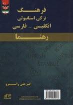 www.payane.ir - فرهنگ تركي استانبولي - انگليسي - فارسي
