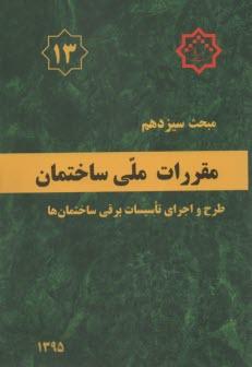 www.payane.ir - مقررات ملي ساختمان ايران: مبحث سيزدهم: طرح و اجراي تاسيسات برقي ساختمانها