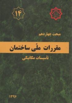 www.payane.ir - مقررات ملي ساختمان ايران: مبحث چهاردهم: تاسسيات گرمايي، تعويض هوا و تهويه مطبوع