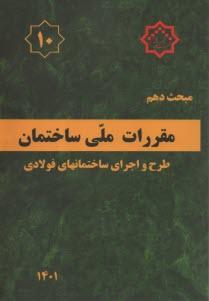 www.payane.ir - مقررات ملي ساختمان ايران: مبحث دهم: طرح و اجراي ساختمانهاي فولادي