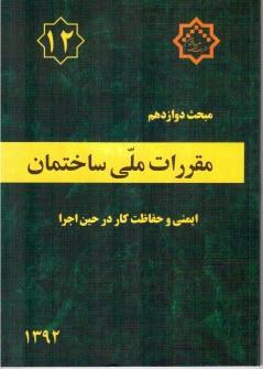 www.payane.ir - مقررات ملي ساختمان ايران: مبحث دوازدهم: ايمني و حفاظت كار در حين اجرا