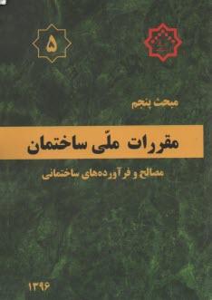 www.payane.ir - مقررات ملي ساختمان ايران: مبحث پنجم: مصالح و فرآوردههاي ساختماني