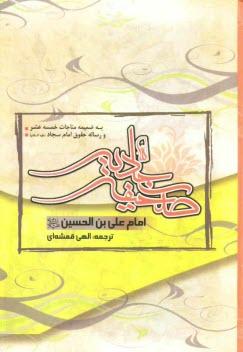 www.payane.ir - صحيفه كامله سجاديه، مناجات خمسه عشر: رساله حقوق امام سجاد (ع)