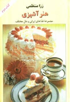 www.payane.ir - هنر آشپزي: مجموعه غذاهاي ايراني و فرنگي