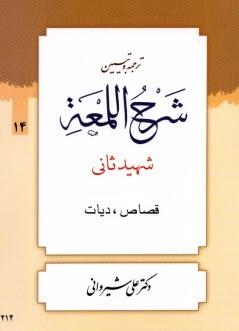 www.payane.ir - ترجمه و تبيين شرح اللمعه: قصاص و ديات