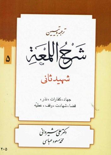 www.payane.ir - شرح لمعه: كتاب جهاد، كفارات، نذر و توابع آن، قضاء، شهادت، وقف و عطيه
