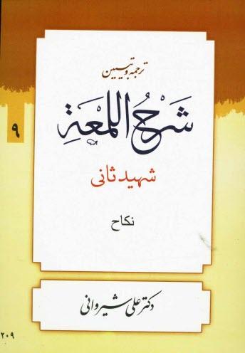 www.payane.ir - ترجمه و تبيين شرح اللمعه