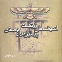 www.payane.ir - انديشههاي زرتشت پيامبر ايران باستان