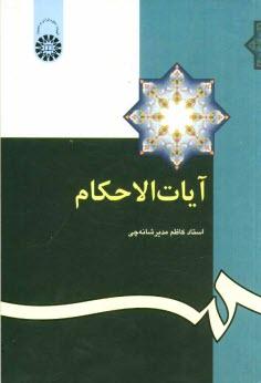 www.payane.ir - آيات الاحكام