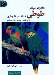 www.payane.ir - طوطي: شناخت و نگهداري انواع، تكثير و پرورش، بيماريها، تكلم