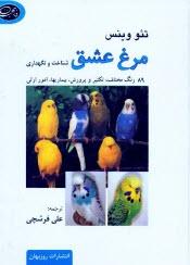 www.payane.ir - مرغ عشق: شناخت و نگهداري 89 رنگ مختلف تكثير و پرورش، بيماريها، امور ارثي